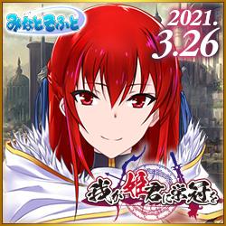 「我が姫君に栄冠を」2021年3月26日発売予定!